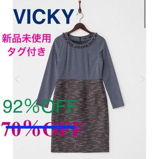 ビッキー(VICKY)のVICKY ワンピース 新品未使用品(ひざ丈ワンピース)