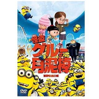 ミニオン(ミニオン)の怪盗グルーの月泥棒 DVD(キッズ/ファミリー)