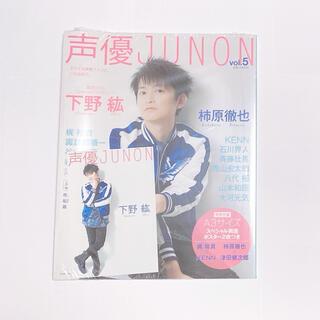 主婦と生活社 - 声優JUNON vol.5