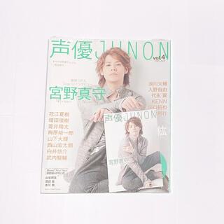 声優JUNON vol.4