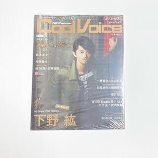 Cool Voice vol.19