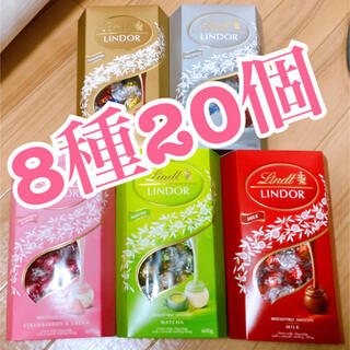 リンツ(Lindt)の【お試し】8種20個 リンツリンドールチョコレート コストコ(菓子/デザート)