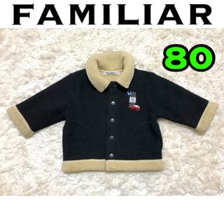 familiar - familiar   アウター ボアジャケット 80