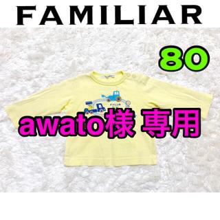ファミリア(familiar)のfamiliar   長袖 車 80(Tシャツ)