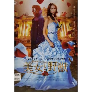 中古DVD美女と野獣~Beauty and the Beast~(外国映画)