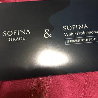 ソフィーナ(SOFINA)のソフィーナGrace美白美容液サンプル(サンプル/トライアルキット)