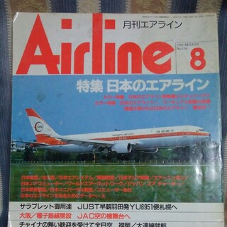 月刊エアライン1992年8月号(専門誌)