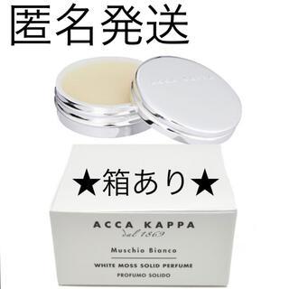 アッカ(acca)の【新品】アッカカッパ ホワイトモス ソリッドパフューム 10ml 練り香水(香水(女性用))