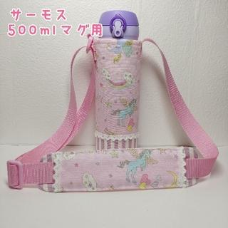 ハンドメイド☆サーモス500mlマグ用水筒カバー&肩ひもカバー(外出用品)