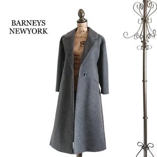 バーニーズニューヨーク(BARNEYS NEW YORK)のBARNEYS NEWYORK バーニーズニューヨーク ロングコート(ロングコート)