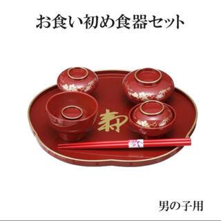 (meさま専用)お食い初め食器セット(お食い初め用品)