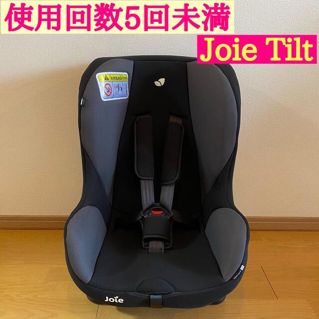 Joie (ベビー用品)(ジョイー)のJoie Tilt チャイルドシート ジョイー 新生児 キッズ/ベビー/マタニティの外出/移動用品(自動車用チャイルドシート本体)の商品写真
