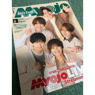 シュウエイシャ(集英社)のMyojo1月号 1/14発送します(音楽/芸能)