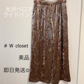 ダブルクローゼット(w closet)のベロアワイドパンツ 即日発送◎(その他)