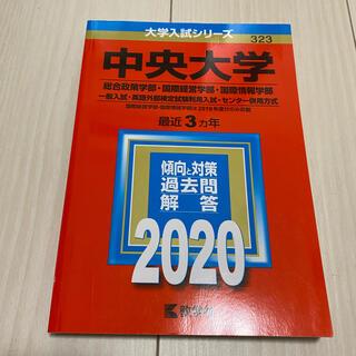 中央大学 総合政策学部 国際経営学部 国際情報学部 赤本 2020