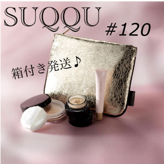 SUQQU - SUQQU  ファンデーション スターター キット ♪110