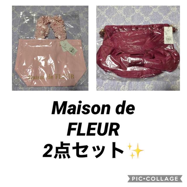 Maison de FLEUR(メゾンドフルール)のMaison de FLEUR 2点セット レディースのバッグ(トートバッグ)の商品写真