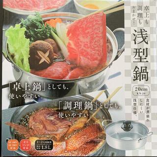 卓上鍋(鍋/フライパン)