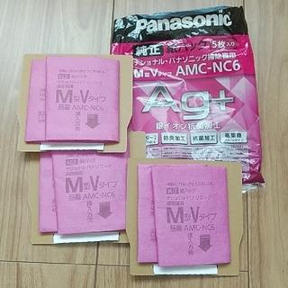 パナソニック(Panasonic)のPanasonic 掃除機用 純正 紙パック M型Vタイプ AMC-NC6(掃除機)