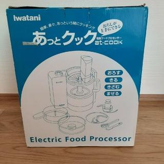 イワタニ(Iwatani)の【新品未使用】電動フードプロセッサー Iwatani あっとクック(調理道具/製菓道具)
