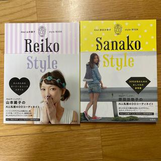 タカラジマシャ(宝島社)のAbel山本麗子原田沙奈子スタイルブック(ファッション/美容)