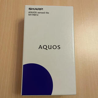 AQUOS - 新品 SIMフリー SHARP AQUOS sense3 lite