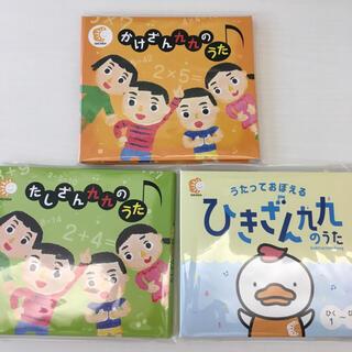 七田式CD3枚セット!たしざんひきざんかけざん(キッズ/ファミリー)