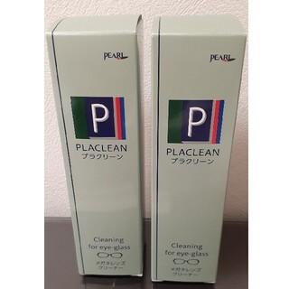 パール(pearl)のPEARLパール メガネクリーナー 2本‼️(サングラス/メガネ)
