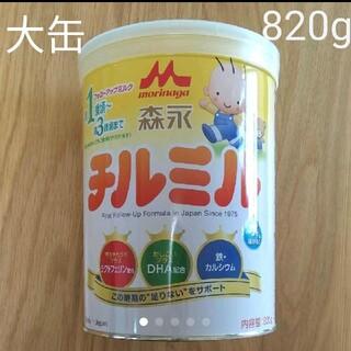 森永乳業 - 【新品】森永 チルミル 大缶 820g  賞味期限2021.11.22