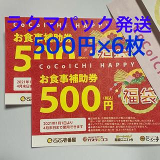 ココイチ CoCo壱番屋 お食事補助券3000円分(レストラン/食事券)