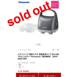パナソニック(Panasonic)のパナソニック❤頭皮エステ(スカルプケア)