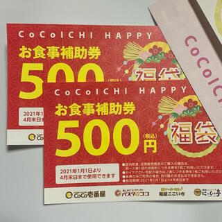ココイチ CoCo壱番屋 お食事補助券1000円分(レストラン/食事券)