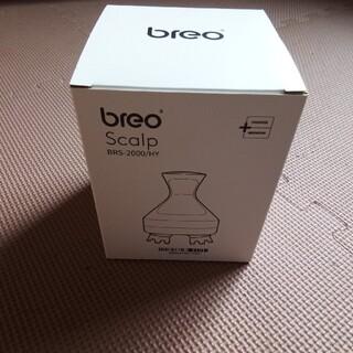 【新品未使用】breo scalp ヘッドマッサージャー BRS-2000/HY(マッサージ機)