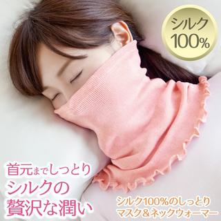 シルク ネックウォーマー スヌード おしゃれ 絹 おやすみ中 冷房飛沫対策(ネックウォーマー)