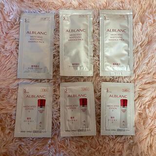 ソフィーナ(SOFINA)のアルブラン ALBLANC 試供品(サンプル/トライアルキット)