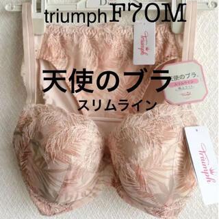 Triumph - 【新品タグ付】triumph★天使のブラ・スリムラインF70M(定価¥9,130