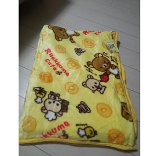 サンエックス(サンエックス)の新品★リラックマ★毛布(毛布)