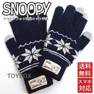 スヌーピー(SNOOPY)のスヌーピー ニット スマホ対応 手袋 レディース メンズ スマホ ネイビー(手袋)