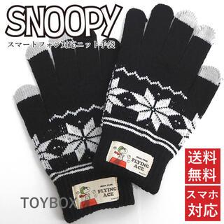 スヌーピー(SNOOPY)のスヌーピー ニット スマホ対応 手袋 レディース メンズ スマホ 黒 ブラック(手袋)
