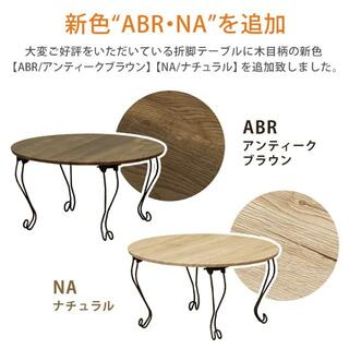 新品  猫脚テーブル♪ 折りたたみテーブル 丸型 60cm幅 木製 (ローテーブル)