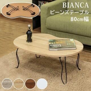 新品   猫脚♪ テーブル 80cm幅 ビーンズ型  ローテーブル (ローテーブル)