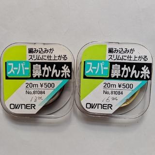 鮎 スーパー鼻かん糸 編み込み用 2種(色違い)(釣り糸/ライン)