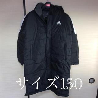 アディダス(adidas)のアディダス ロングコート サイズ150(コート)
