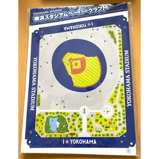 横浜DeNAベイスターズ - 横浜スタジアム ペーパークラフト ※未開封