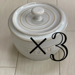 ストウブ(STAUB)のストウブ 3個セット ソルトストッカー ヴィンテージホワイト 新品未使用(調理道具/製菓道具)