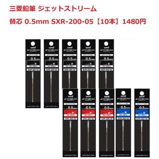 ミツビシエンピツ(三菱鉛筆)のジェットストリーム PRIME用替芯 SXR-200-05/0.5mm10本(ペン/マーカー)