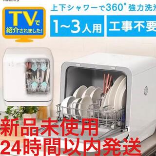 アイリスオーヤマ(アイリスオーヤマ)の早い者勝ち‼️ISHT-5000-W アイリスオーヤマ 食器洗い乾燥機(食器洗い機/乾燥機)