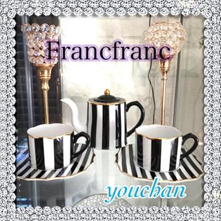 フランフラン(Francfranc)のFrancfranc アドーム ティーセット❣️定価¥5500(食器)