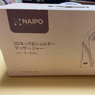NAIPO 3Dネック&ショルダー マッサージャー(マッサージ機)