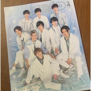 シュウエイシャ(集英社)のMyojo (ミョウジョウ) 2020年 04月号 Snow Man表紙(音楽/芸能)